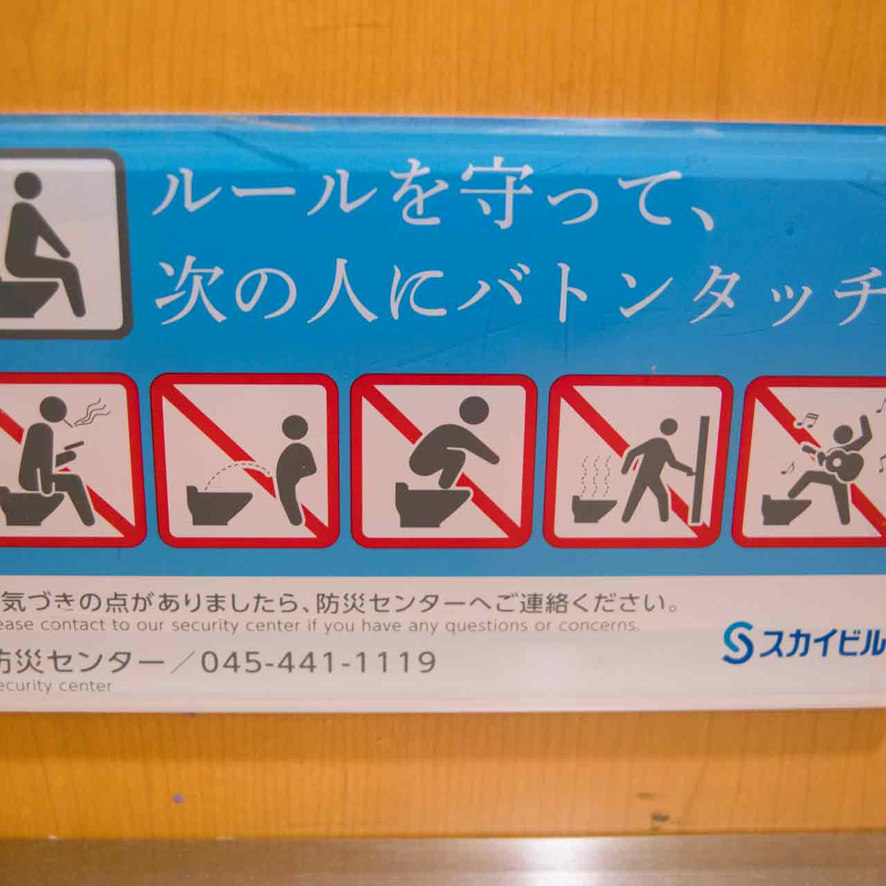 japan-bathrooms-sign